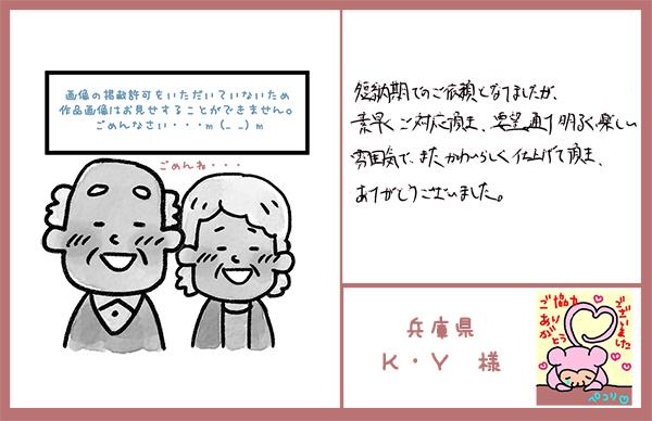 プレゼント 兵庫県 K・Y様