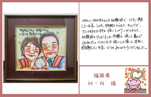 還暦祝い 両親へのプレゼント