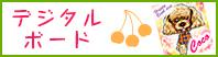 デジタルボード